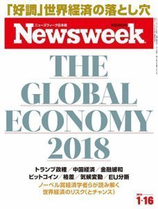 2018-1-2-Newsweek_Japan.jpg