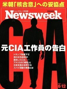 2018-6-2-Newsweek_Japan.jpg